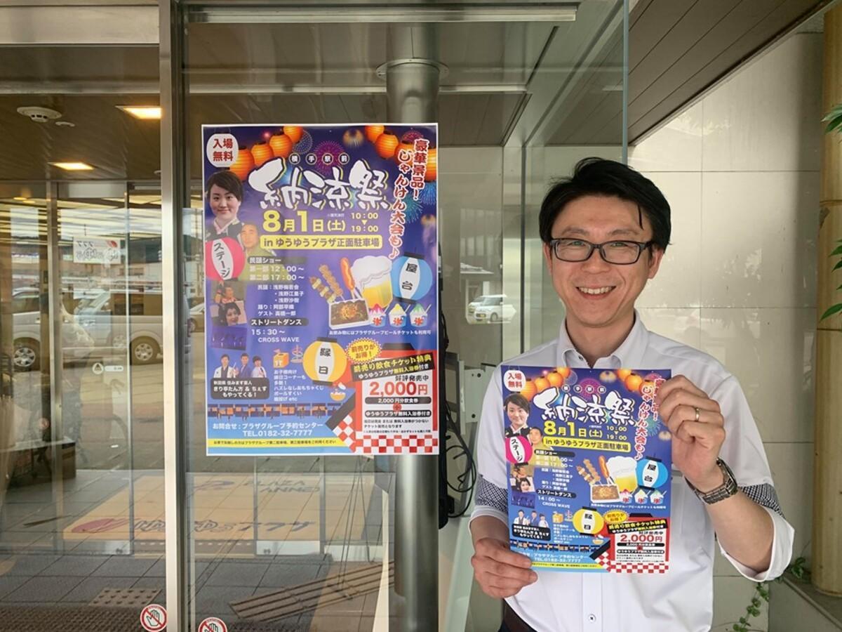 横手駅前納涼祭を企画する「横手開発興業」のスタッフ