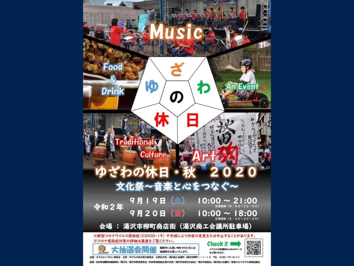 湯沢市で開催する「ゆざわの休日」チラシ
