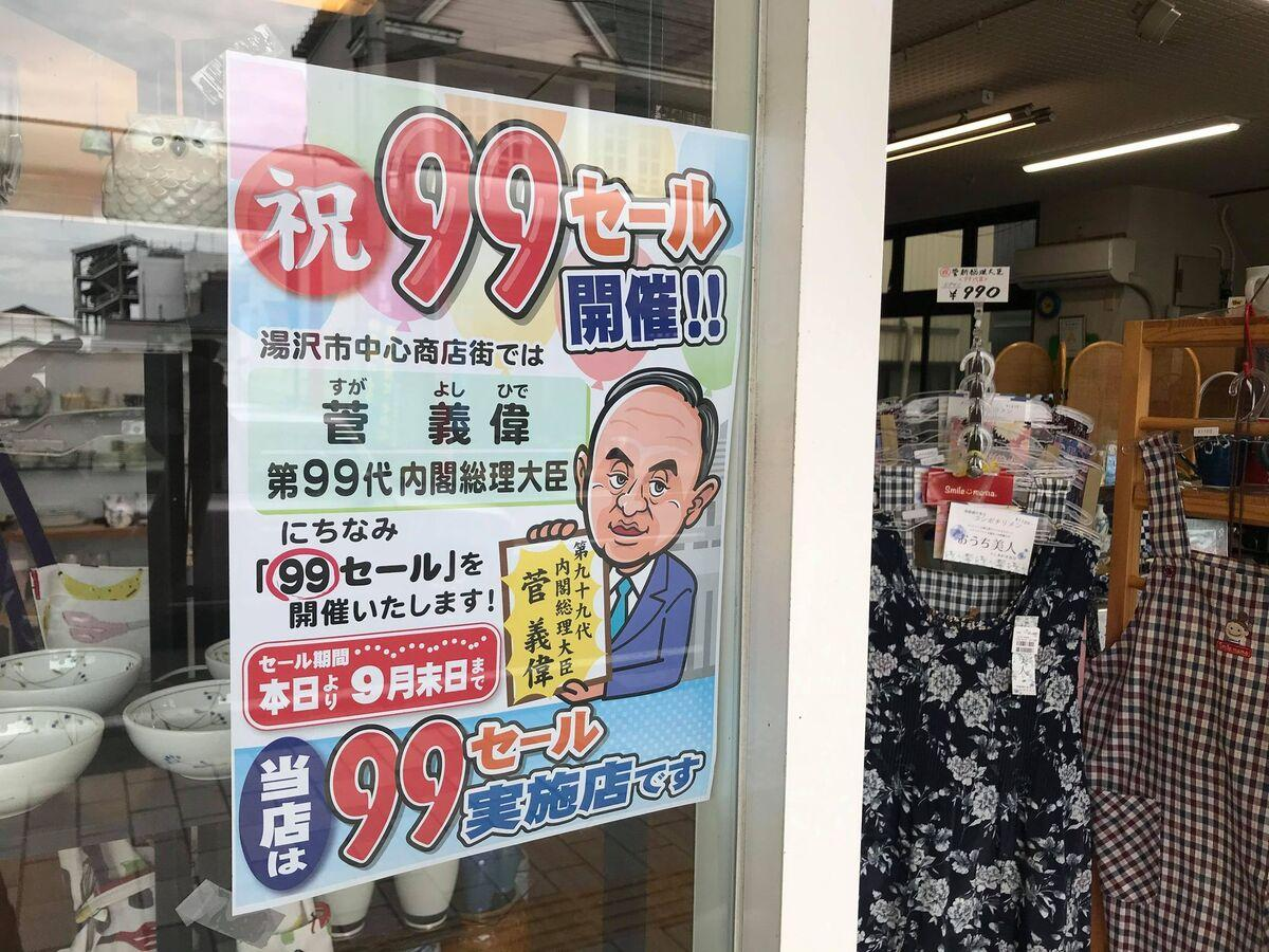 総理 大臣 菅