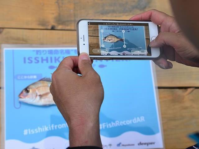 釣った魚の大きさをARアプリで測ると、魚種別ランキングに登録される。この日のマダイは20センチ