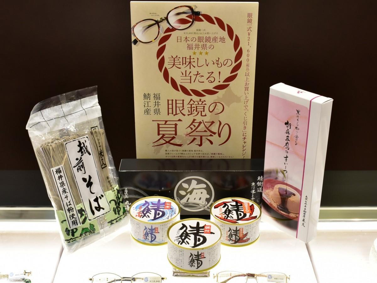 「眼鏡の夏祭り」くじ引きの景品。(左から)越前そば、サバ缶、胡麻豆腐のスイーツ