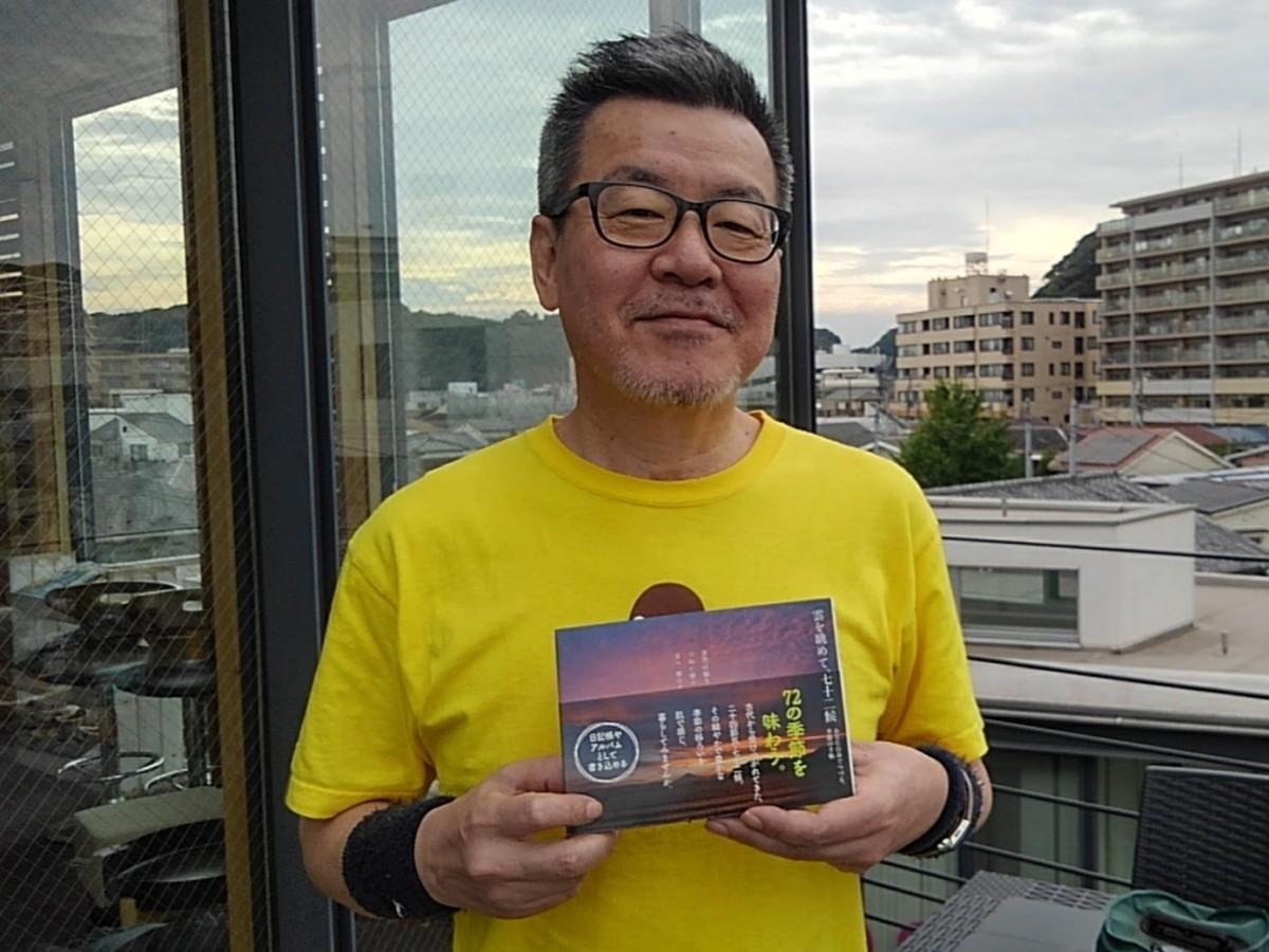 和田文夫さんと書籍「雲を眺めて、七十二候」