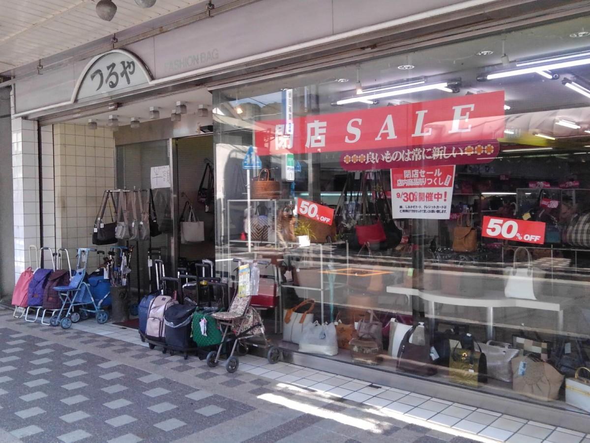 9月30日に閉店となる「おしゃれの店 つるや」には値引きの案内も
