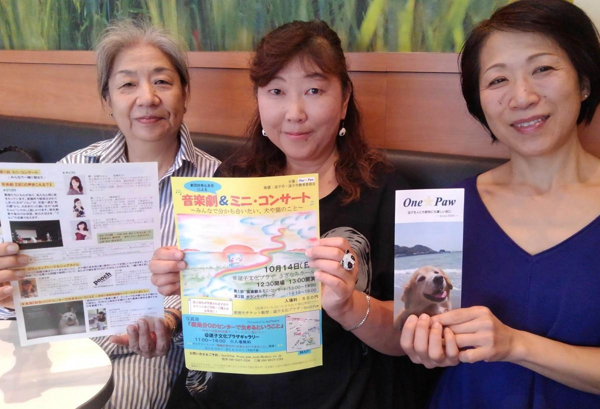 (左から)「One☆Paw」メンバーの根岸路子さん、佐藤美樹さん、天野茂美さん