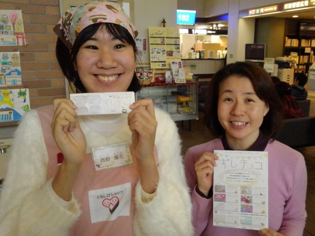 (左から)フェアトレードチョコレートの包み紙のデザインに採用された西野優花さんと逗子フェアトレードタウンの会の磯野昌子さん
