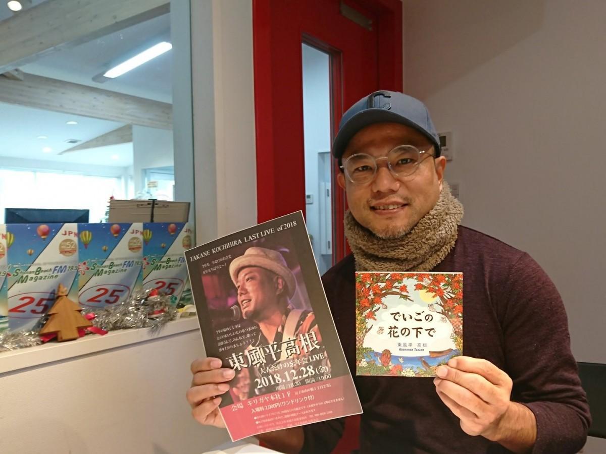 東風平高根さん。ライブの紹介で出演した「湘南ビーチFM」で(提供=湘南ビーチFM DailyZushiHayama)