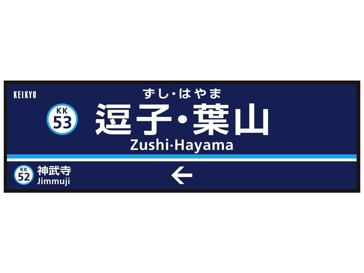 改名した際の駅看板イメージ(提供=京急電鉄)