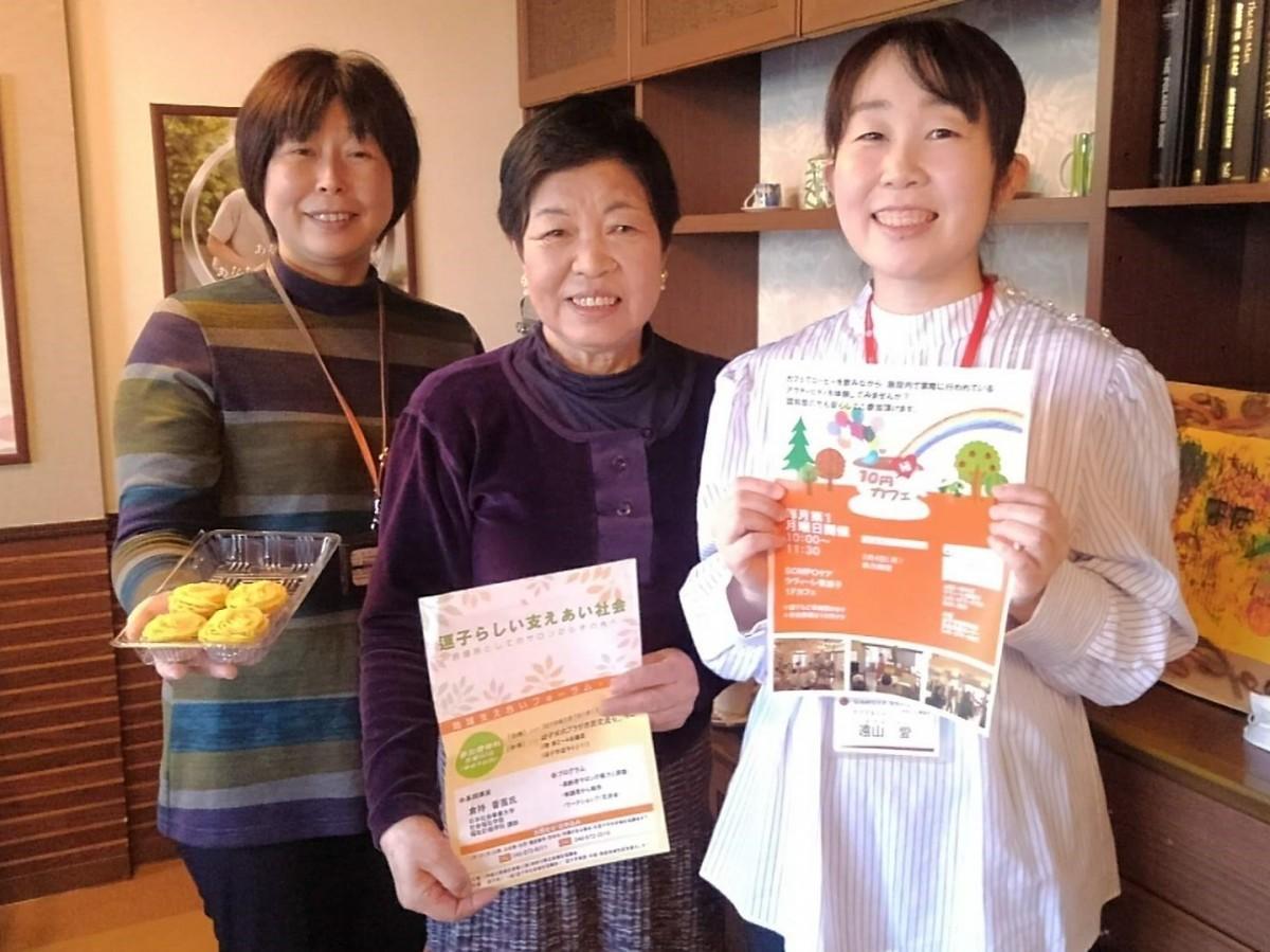 (左から)東部地域包括支援センターの堤文子さん、お互いさまサポーターの内田千里さん、サロン「10縁カフェ」を運営しているSOMPOケア ラヴィーレの遠山愛さん