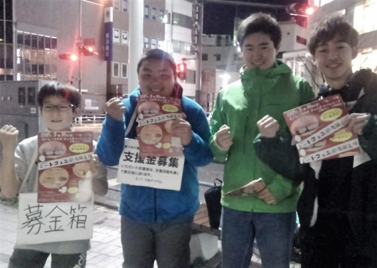 逗子駅前で募金活動をする「3.11つなぐっぺし」のメンバーと大学生のサポーター