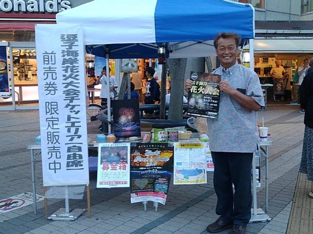 毎夕、協賛を呼び掛ける「逗子市観光協会」会長の山上良さん