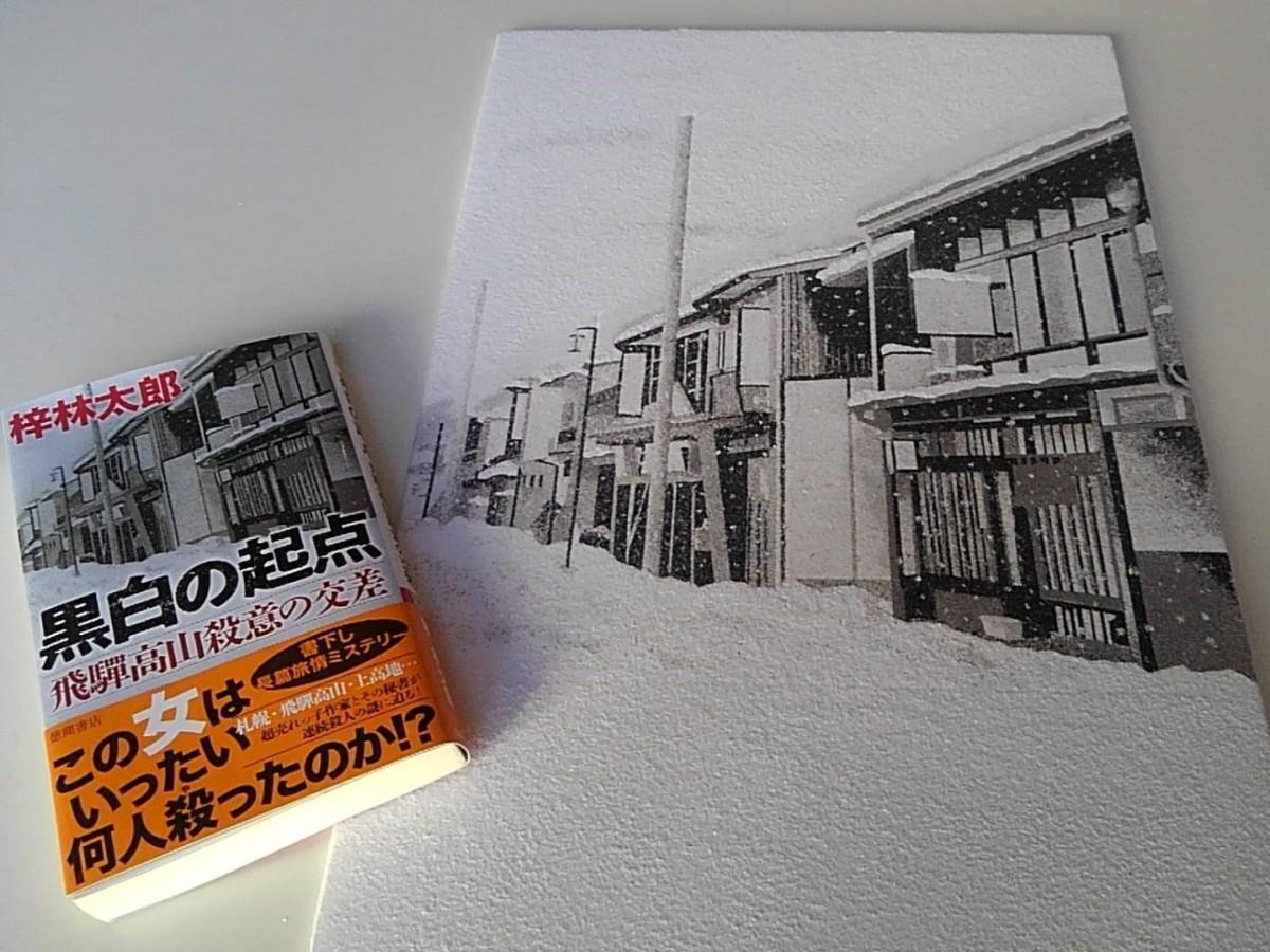 採用された砂絵の原画と徳間書店から出版された本「黒白の起点」(著=梓林太郎)。地元葉山一色の砂も使用