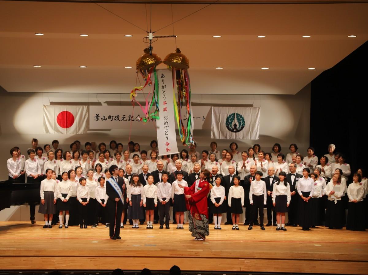改元記念式典で「久寿玉」を開披する広報大使、春山初月さんと出口くるみさん(提供=葉山町)