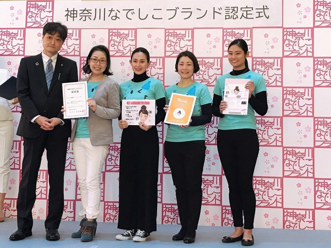 認定式で。(右から)笑顔トレーナーの種元さん、笑顔トレーナー協会理事長の川野さん、トレーナーの村上さん、メディスタイルクリニック院長の徳永さん