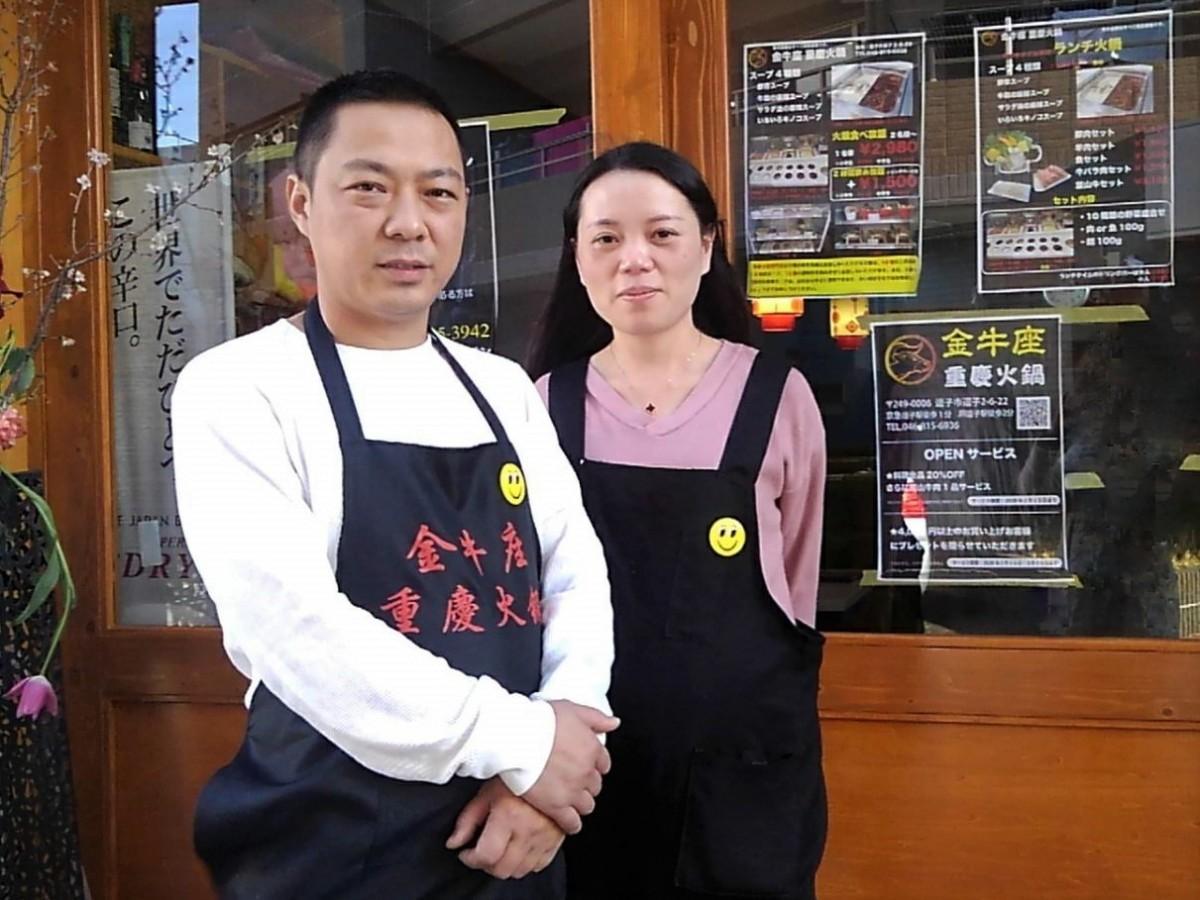 火鍋専門店「金牛座重慶火鍋」の(左から)王涛さん、陳錦霞さん