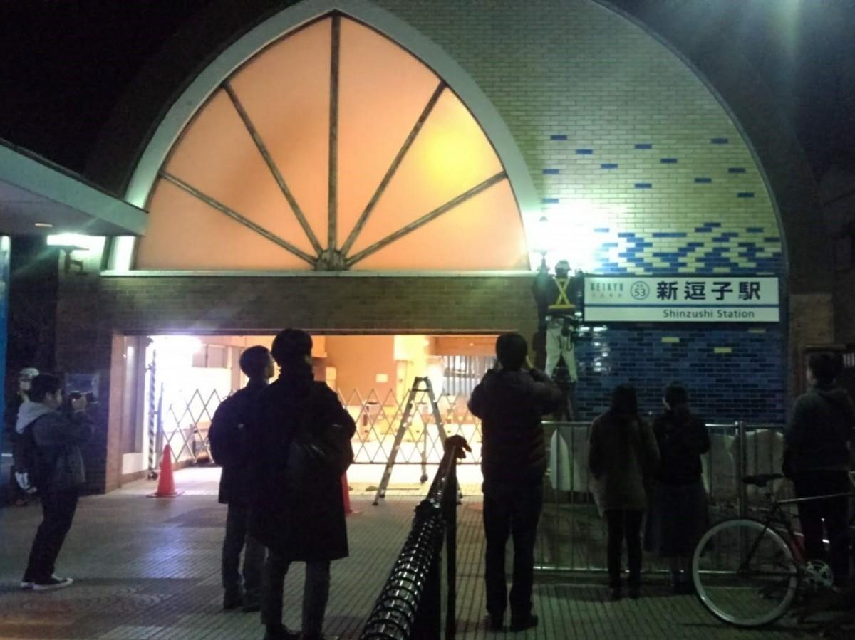深夜、看板架け替え作業を見守る鉄道ファンや地元住民ら