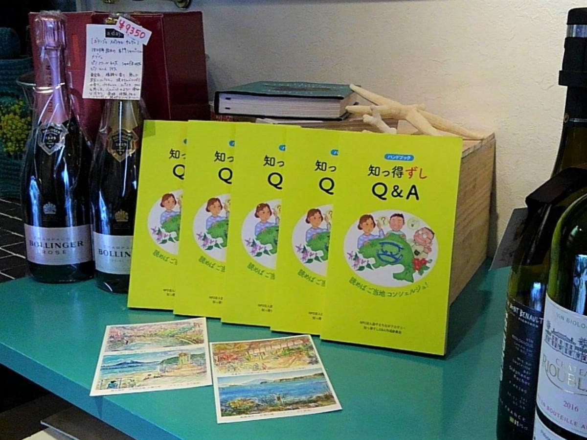 「知っ得ずしQ&A」は逗子市のワインショップ「a.day」などで販売している