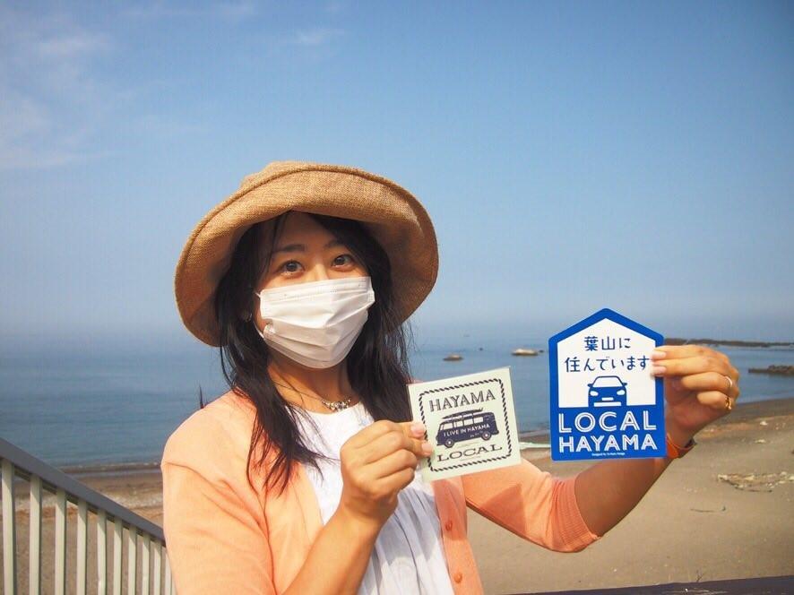 「HAYAMA LOCAL」のステッカーなどを製作したグラフィックデザイナーの渡辺晴美さん