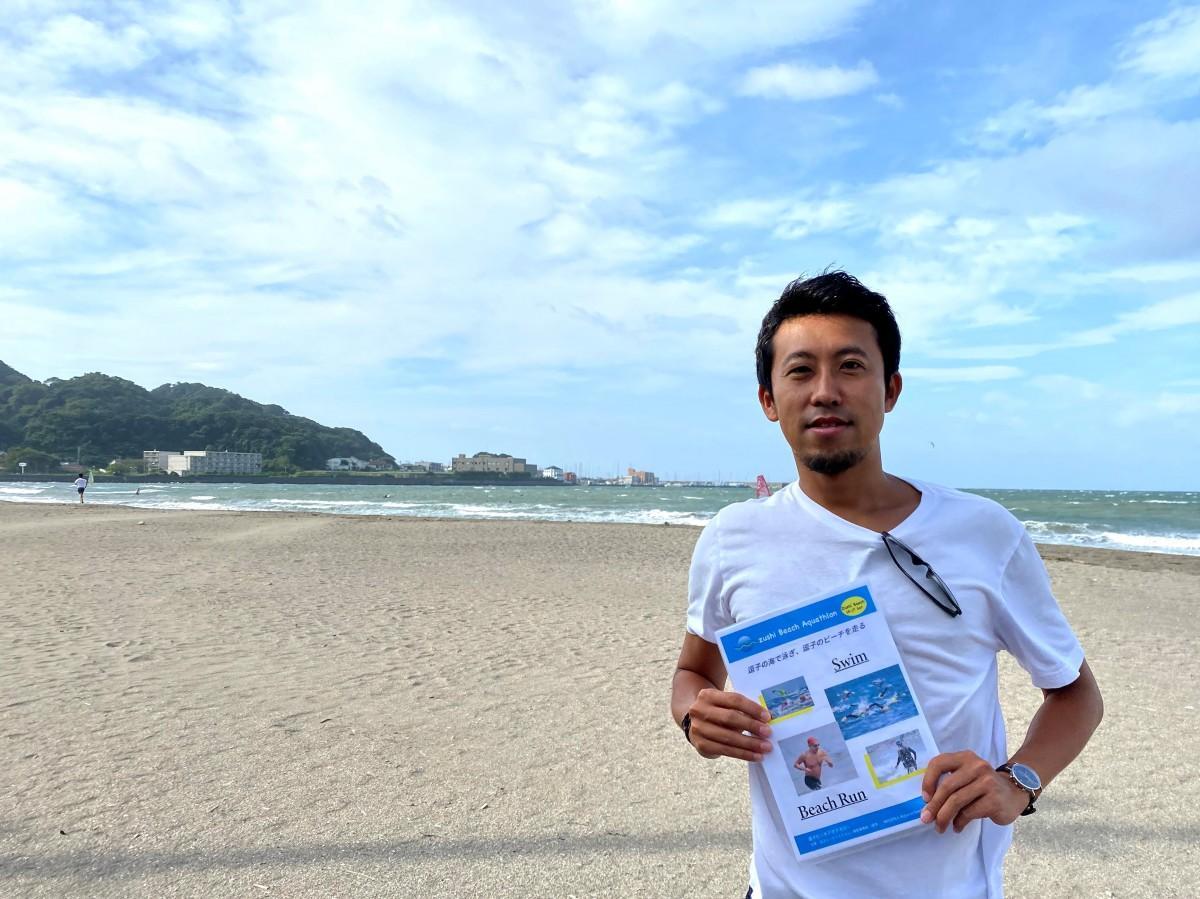 主催者の加藤慶一さん。会場となる逗子海岸東浜で