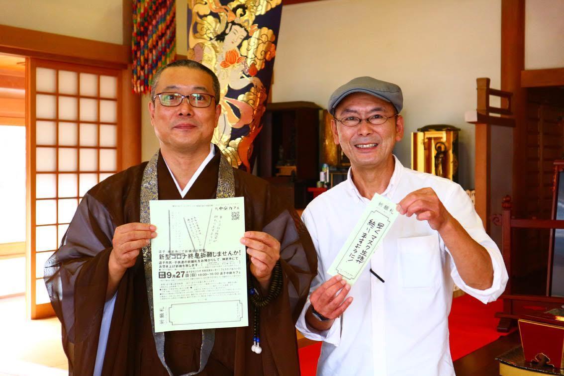 (左から)神武寺住職の土屋慈恭さんと湘南石鹸の川村耕士さん