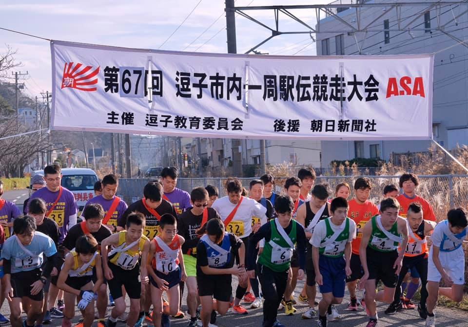 今年開催された「逗子市内一周駅伝競走大会」スタートの様子