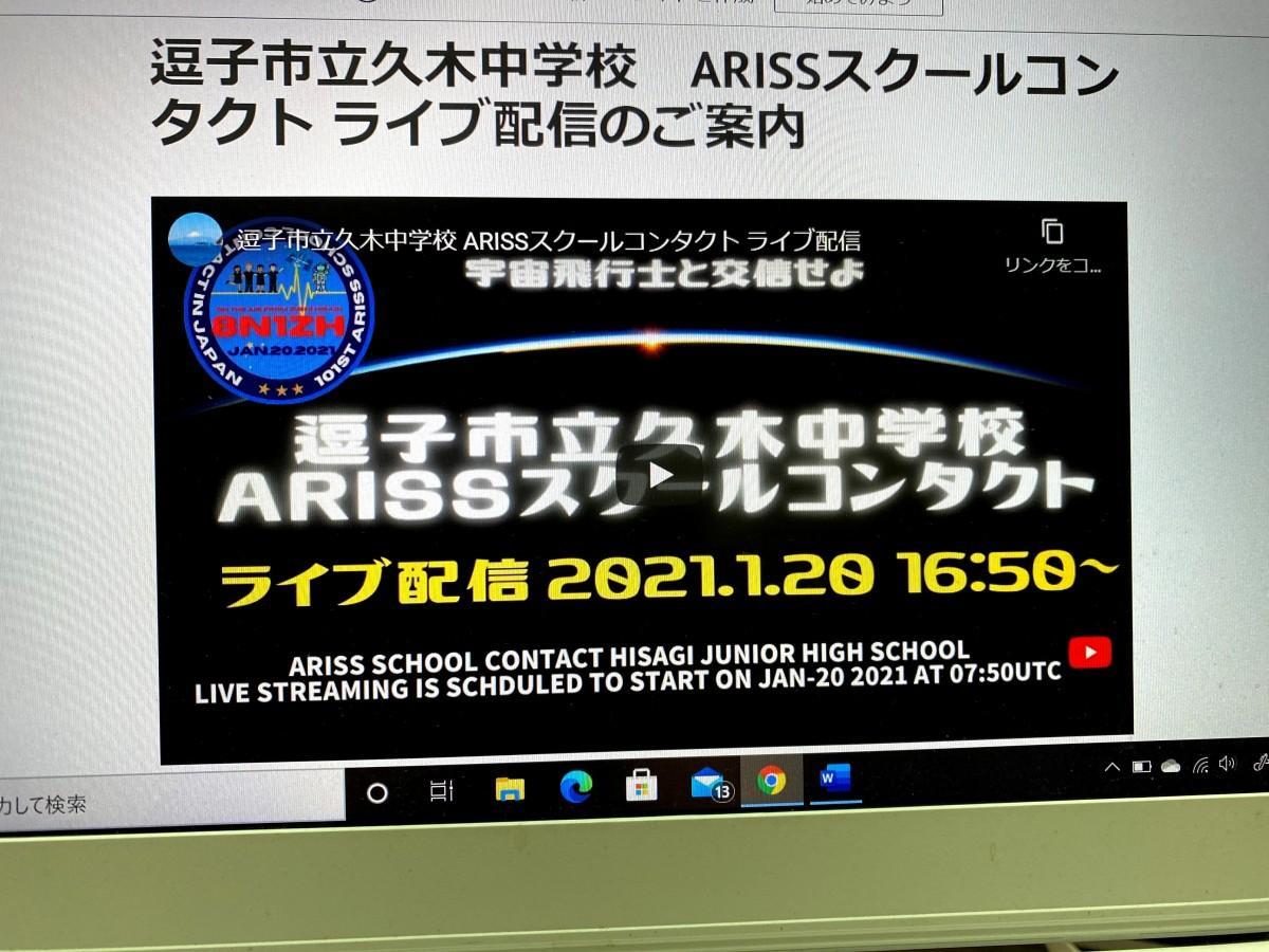 1月20日にライブ配信する久木中学校のスタート画面