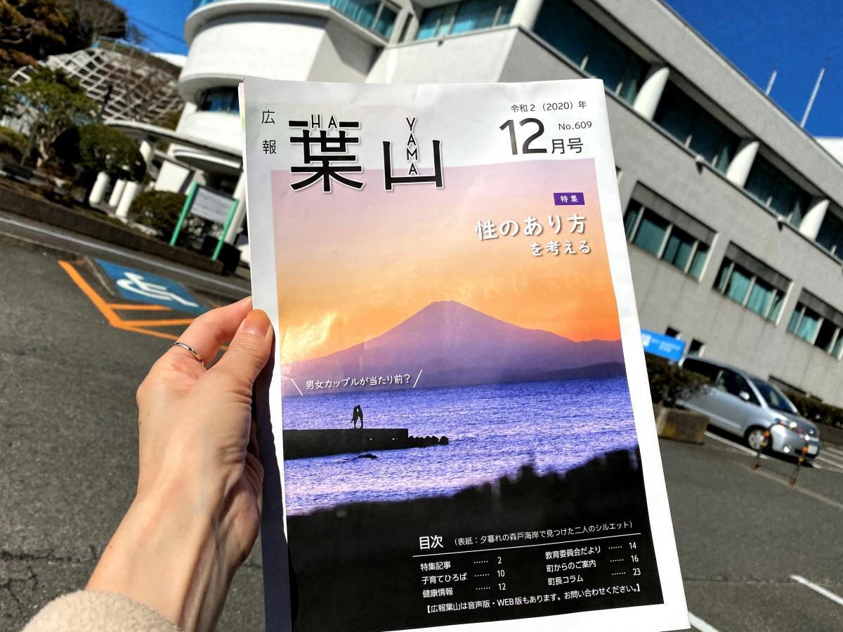 「神奈川県広報コンクール」で最優秀賞を受賞した葉山町広報誌2020年12月号