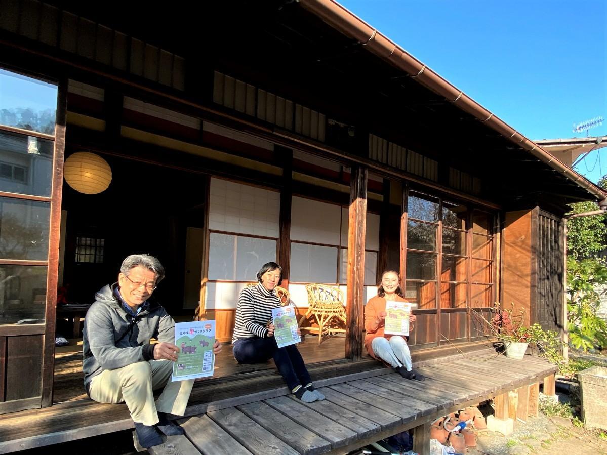 (左から)「はやま里づくりクラブ」のメンバー増田竜雄さん、小磯亜紀子さん、藤波祐子さん。講座を配信する会場「平野邸」で
