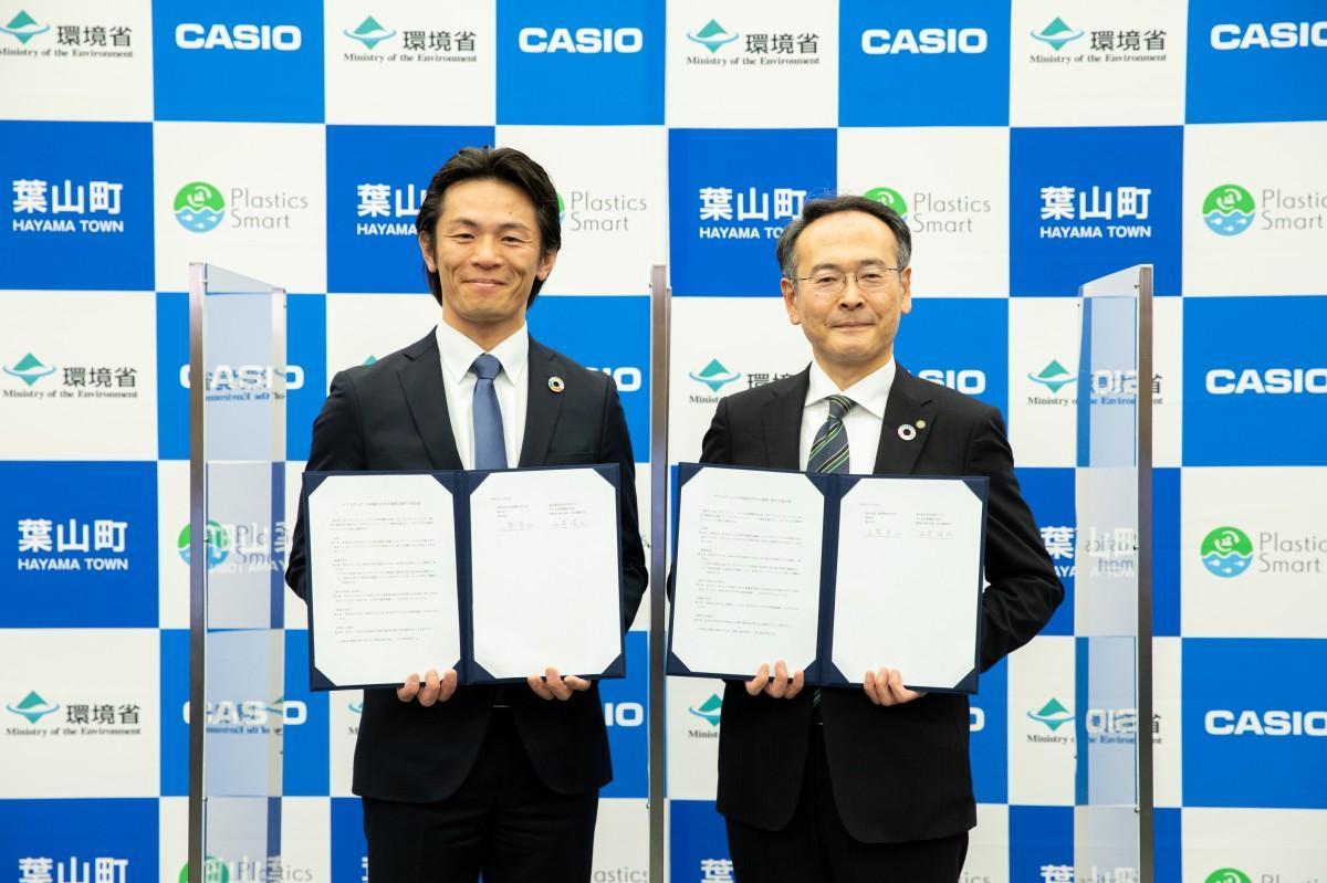 「プラスチックごみ削減のための連携に関する協定」調印式。(左から)山梨崇仁葉山町長、カシオ計算機の取締役兼執行役員ESG戦略担当、山岸俊之さん