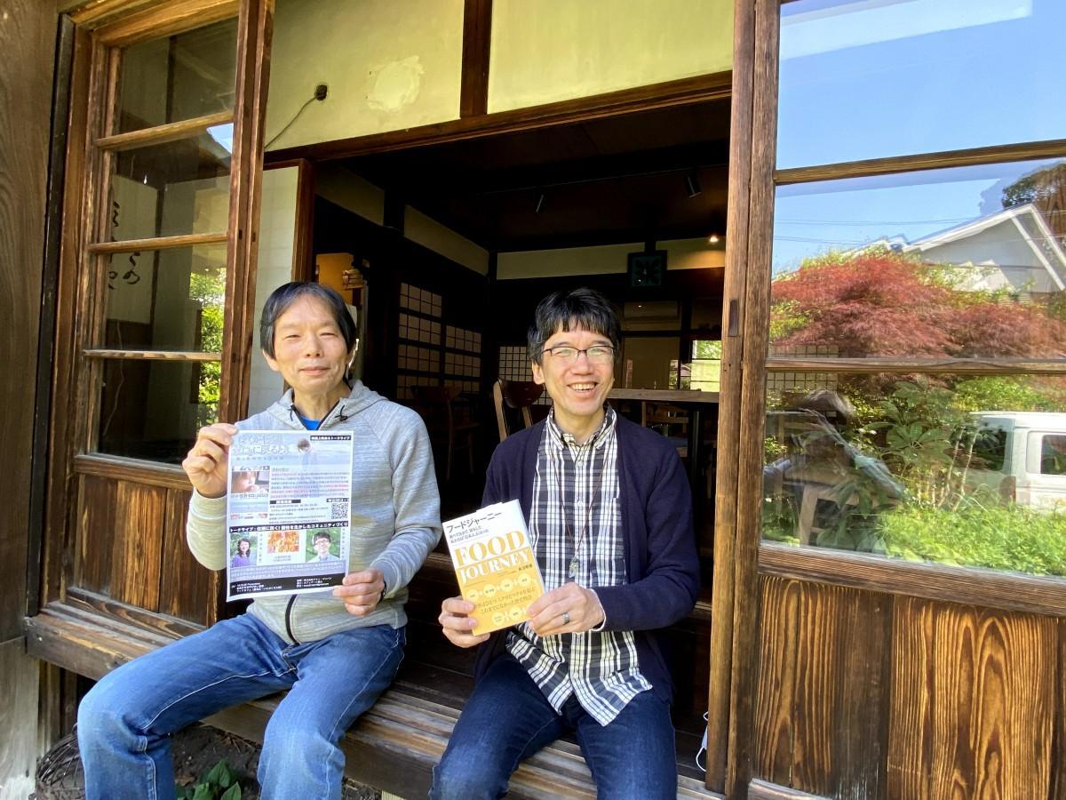 (左から)カフェの店主・大下力さんとサイエンスライターの長沼敬憲さん。築100年余りの古民家「カフェテーロ葉山」で