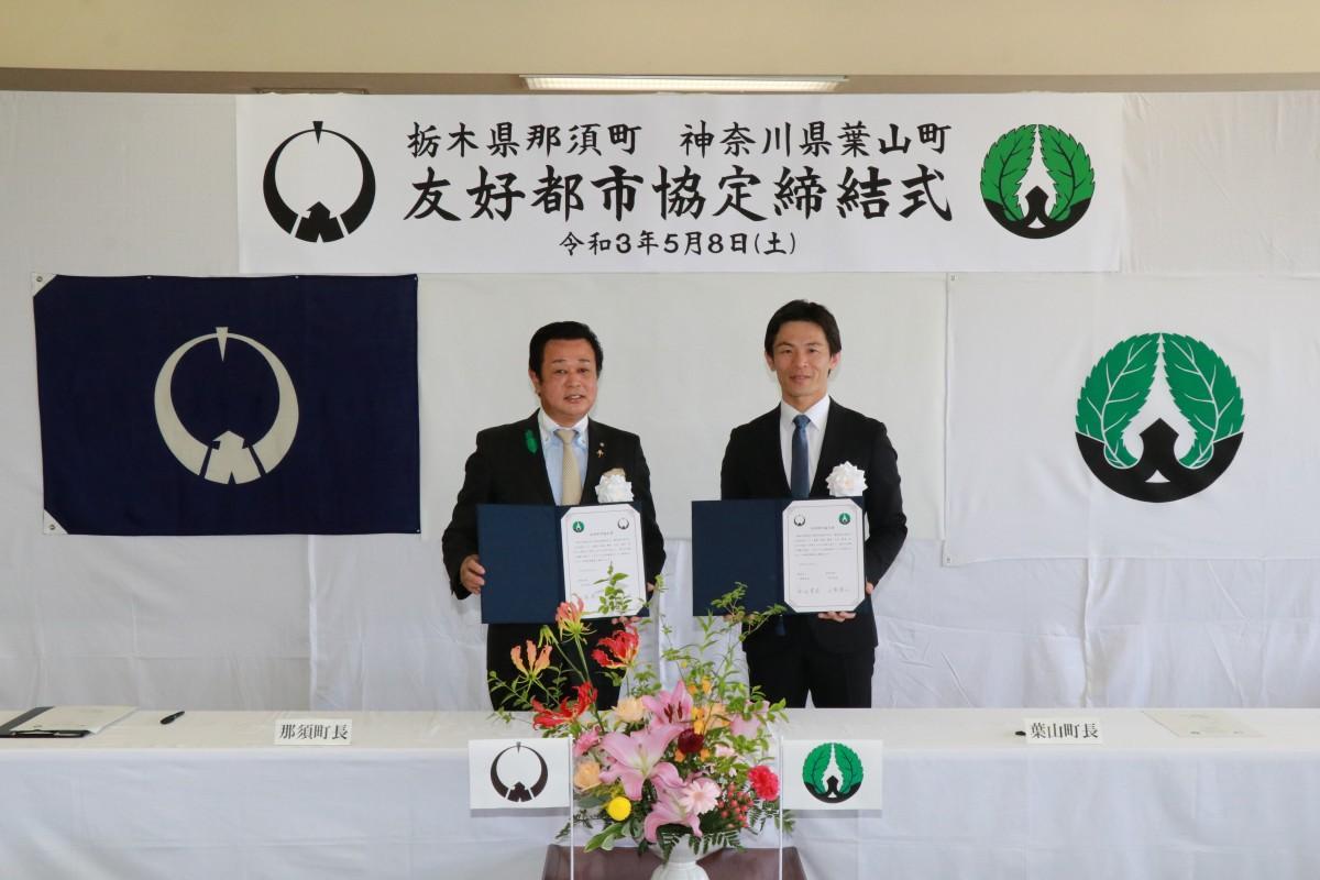(左から)那須町の平山幸宏町長、葉山町の山梨崇仁町長