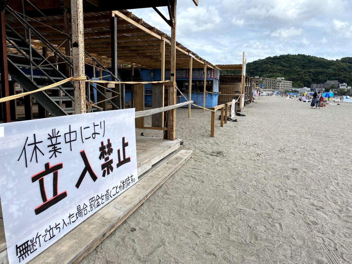 休業の看板を出す逗子海岸の海の家