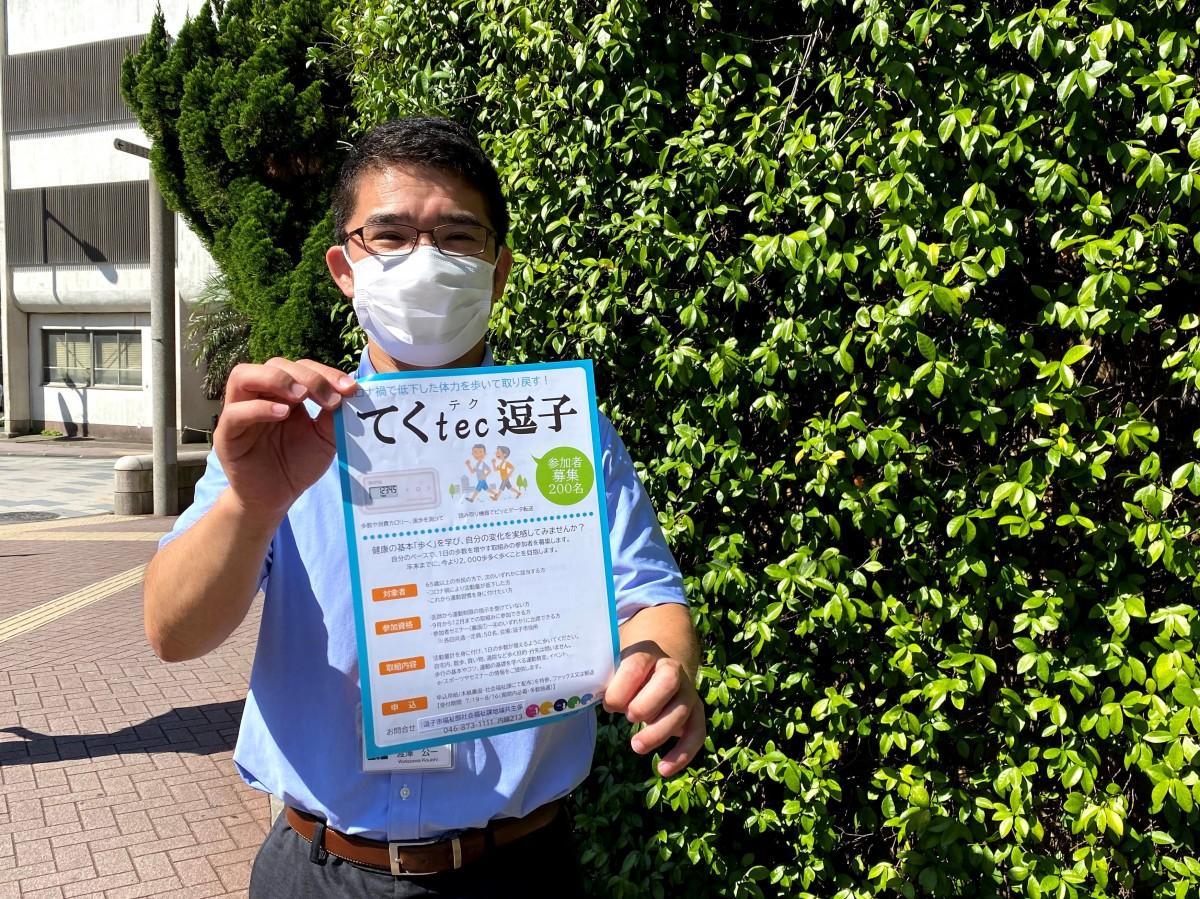 「外出自粛で体力が落ちたと心配している方に参加してもらいたい」と逗子市社会福祉課の渡澤さん