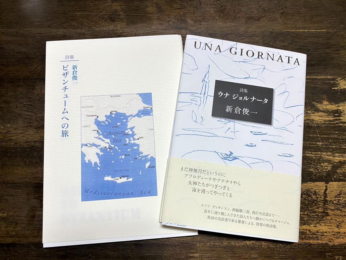 新倉俊一さんの最後の詩集「ビザンチュームへの旅」と詩集「ウナ ジョルナータ」